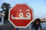 Arabic Stop Sign - Jamaica Bob Sleigh Team
